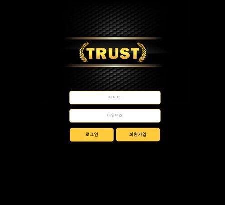 트러스트(TRUST) 먹튀사이트 확정 330만원 먹튀피해 발생