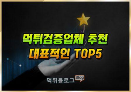 먹튀검증업체 추천 대표적인 TOP5