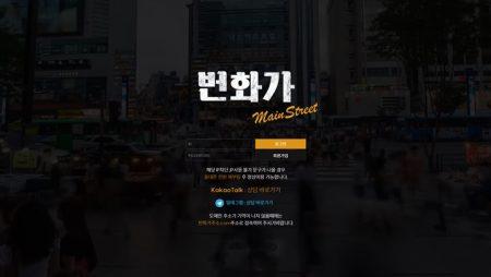 번화가 34만원 먹튀발생, bun-qw5.com 먹튀사이트 확정