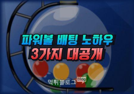파워볼 배팅 노하우 3가지 대공개